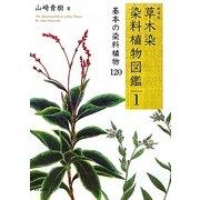 草木染染料植物図鑑〈1〉基本の染料植物120 新装版 [単行本]