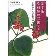 草木染 染料植物図鑑〈2〉日本の身近な染料植物120 新装版 [単行本]