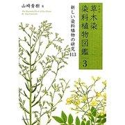 草木染 染料植物図鑑〈3〉新しい染料植物の研究113 新装版 [単行本]