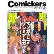 コミッカーズアートスタイル Vol.7-カラーテクニック&サポートクリエイション [単行本]