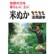 発酵の力を暮らしに土に米ぬかとことん活用読本 [単行本]