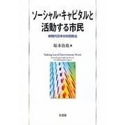 ソーシャル・キャピタルと活動する市民―新時代日本の市民政治 [単行本]