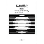 法思想史 第2版 (有斐閣Sシリーズ) [全集叢書]