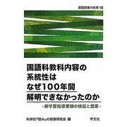 国語科教科内容の系統性はなぜ100年間解明できなかったのか―新学習指導要領の検証と提案(国語授業の改革〈10〉) [単行本]