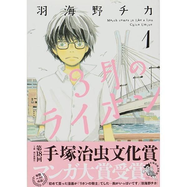 3月のライオン 1(ジェッツコミックス) [コミック]