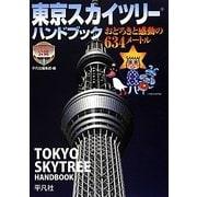 東京スカイツリーハンドブック―おどろきと感動の634メートル [単行本]