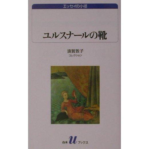 ユルスナールの靴―須賀敦子コレクション(白水uブックス―エッセイの小径) [新書]