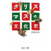 クリスマスの文化史 新装版 [単行本]