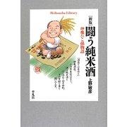 闘う純米酒―神亀ひこ孫物語 新版 (平凡社ライブラリー) [全集叢書]