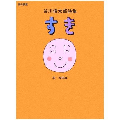 すき―谷川俊太郎詩集(詩の風景) [全集叢書]