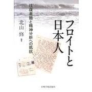 フロイトと日本人-往復書簡と精神分析への抵抗 [単行本]
