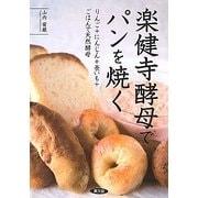楽健寺酵母でパンを焼く―りんご+にんじん+長いも+ごはんで天然酵母 [単行本]