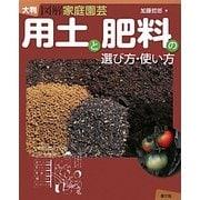 大判 図解家庭園芸 用土と肥料の選び方・使い方 [単行本]