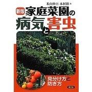 家庭菜園の病気と害虫―見分け方と防ぎ方 新版 [単行本]