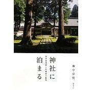 神社に泊まる―日本全国癒しの宿坊ご案内 [単行本]