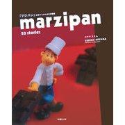 『マジパン』お菓子で作る20の物語―marzipan 20 stories [単行本]