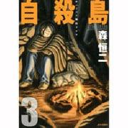 自殺島 3(ジェッツコミックス) [コミック]