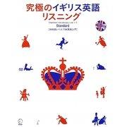 究極のイギリス英語リスニング―Standard(スタンダード)3000語レベルでUK英語入門 [単行本]