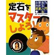 小学生でもわかる囲碁入門〈6〉定石をマスターしよう!―梅沢由香里が教えます [全集叢書]