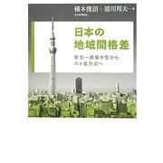 日本の地域間格差―東京一極集中型から八ヶ岳方式へ [単行本]