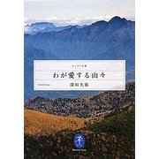 わが愛する山々(ヤマケイ文庫) [文庫]