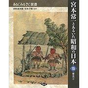 宮本常一とあるいた昭和の日本〈15〉東北〈2〉(あるくみるきく双書) [全集叢書]