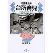 坂本広子の台所育児―一歳から包丁を [単行本]