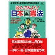 読んでみよう!日本国憲法-小学社会(高学年)の学習に役立つ わたしたちの生活の基本を知るために(シグマベスト) [全集叢書]
