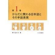 からだに関わる日本語とその手話表現〈第1巻〉 [単行本]