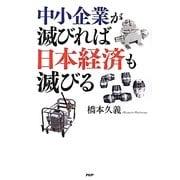 中小企業が滅びれば日本経済も滅びる [単行本]