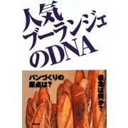 人気ブーランジェのDNA [単行本]