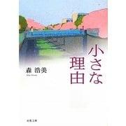 小さな理由(双葉文庫) [文庫]