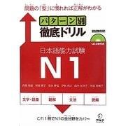 パターン別徹底ドリル日本語能力試験N1 [単行本]