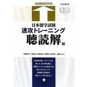 日本留学試験速攻トレーニング 聴読解編 [単行本]