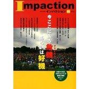 インパクション 183(2012) [単行本]