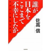 誰が日本をここまで不幸にしたか―佐高信の政経外科〈13〉 [単行本]
