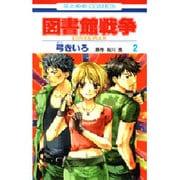 図書館戦争LOVE&WAR 2(花とゆめCOMICS) [コミック]