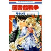 図書館戦争LOVE&WAR 3(花とゆめCOMICS) [コミック]