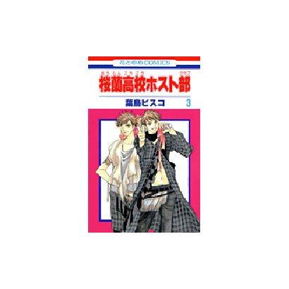 桜蘭高校ホスト部 3(花とゆめCOMICS) [コミック]