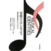 音楽アイデンティティ―音楽心理学の新しいアプローチ [単行本]
