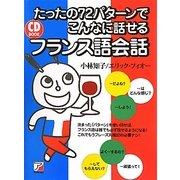 たったの72パターンでこんなに話せるフランス語会話―CD BOOK(アスカカルチャー) [単行本]