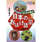 子どもの喜ぶ日本のおばけ話〈3〉(ユーモラス&ミステリアスシリーズ〈5〉) [全集叢書]