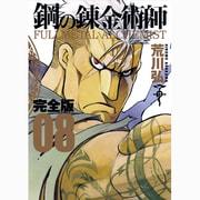 鋼の錬金術師 8 完全版(ガンガンコミックスデラックス) [コミック]