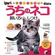 世界一かわいいうちのネコ飼い方としつけ [単行本]