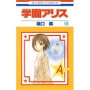 学園アリス 18(花とゆめCOMICS) [コミック]