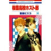 桜蘭高校ホスト部 14(花とゆめCOMICS) [コミック]