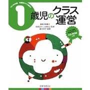 1歳児のクラス運営(CD-ROM版年齢別クラス運営〈2〉) [全集叢書]