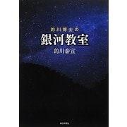 的川博士の銀河教室 [単行本]