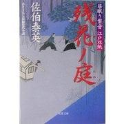 残花ノ庭―居眠り磐音江戸双紙(双葉文庫) [文庫]
