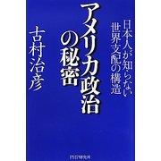 アメリカ政治の秘密―日本人が知らない世界支配の構造 [単行本]